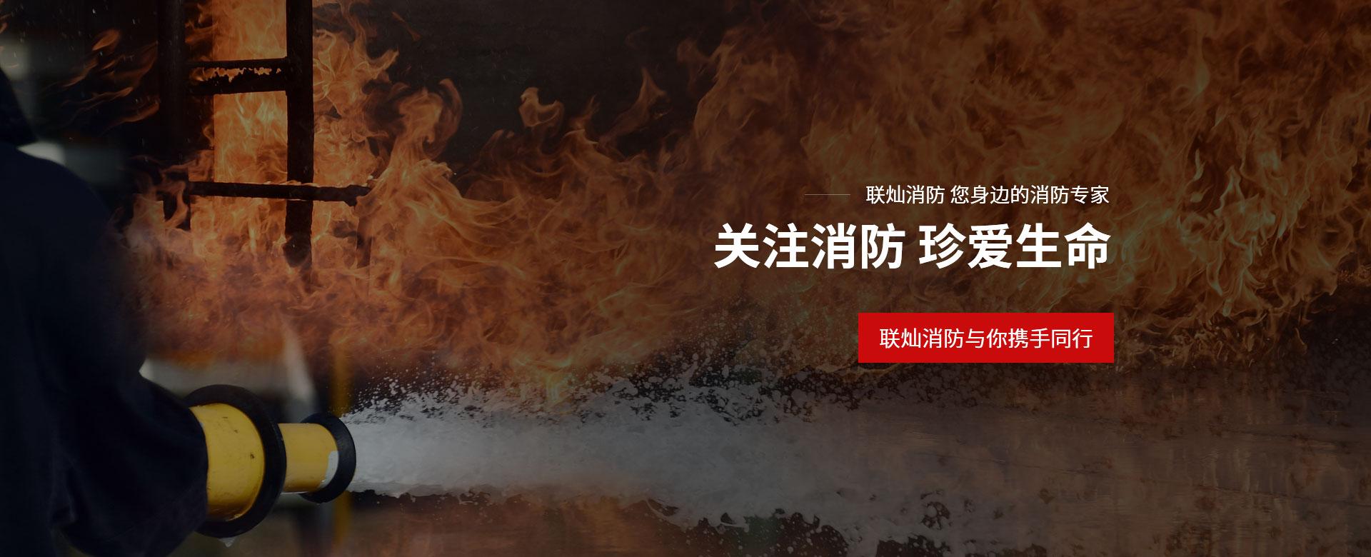 昆山联灿消防设备有限公司